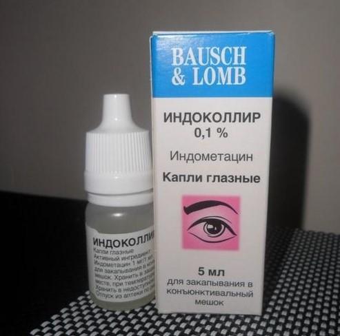 Индоколлир глазные капли