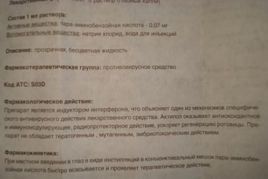 Инструкция к глазным каплям Актипол