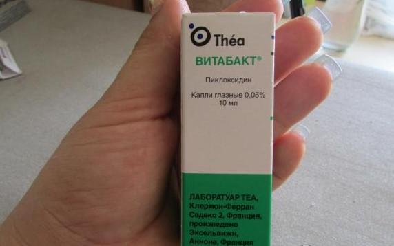 Витабакт глазные капли