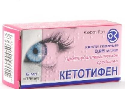 Глазные капли Кетотифен - это противоаллергическое средств