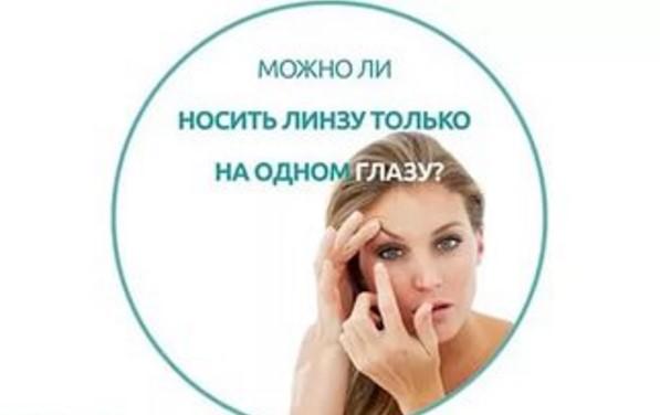 Можно ли носить контактную линзу на одном глазу