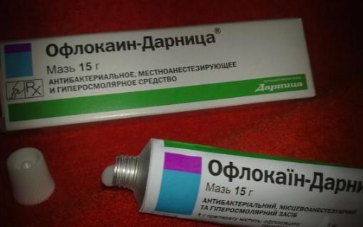 Мазь Офлоксацин выпускается в удобных тубах по 15 г