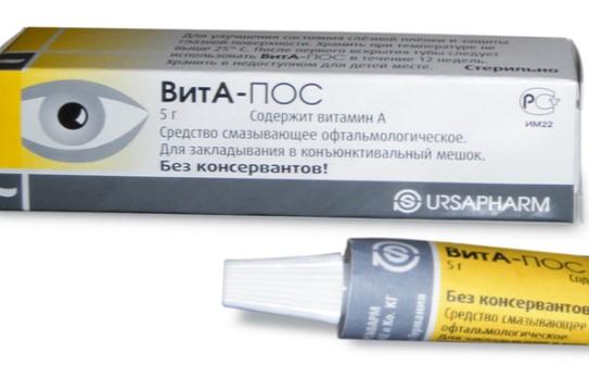 Глазная мазь мазь Вита-ПОС создает эффективную защиту слизистой