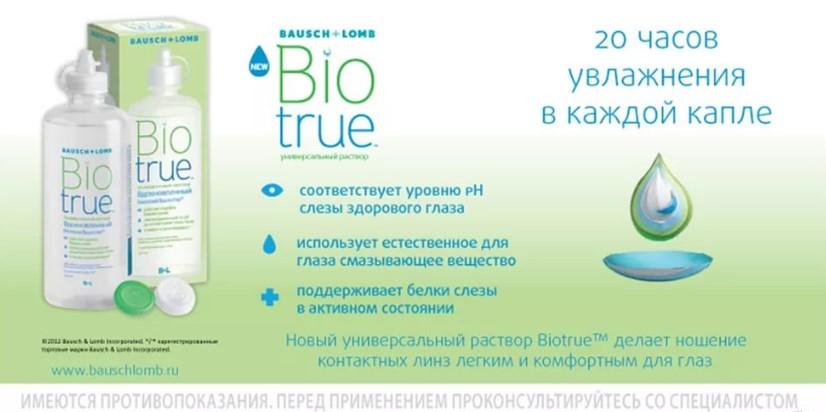 Флакон BioTrue