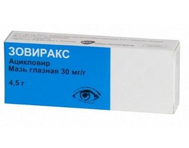 Глазная мазь Зовиракс - это противовирусное средство.
