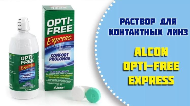 Раствор Opti-free