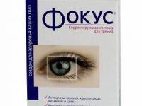 Глазные витамины Фокус