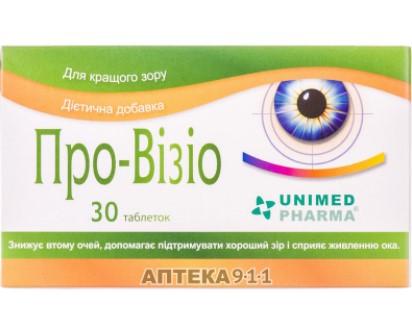 Витамины для глаз Про-визио