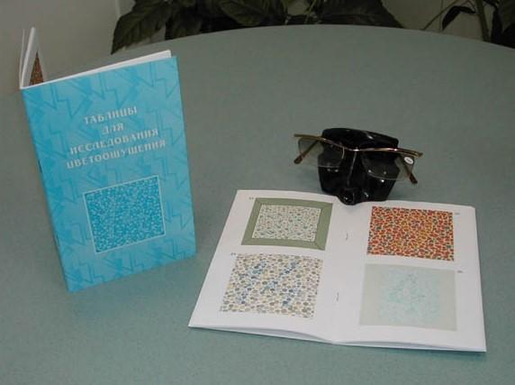 Проверка на дальтонизм у офтальмолога
