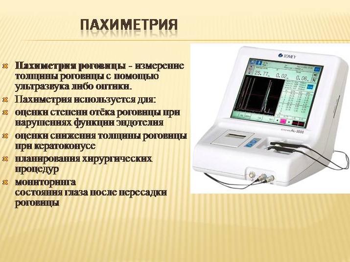 Особенности пахиметрии