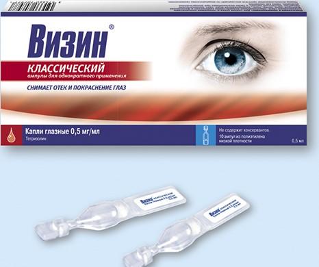 Глазные капли Визин Классический форма выпуска