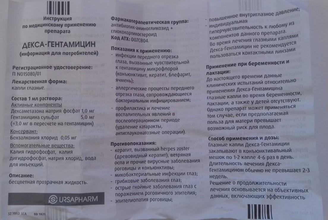 Инструкция Декса-Гентамицин