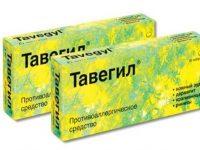 Таблетки Тавегил