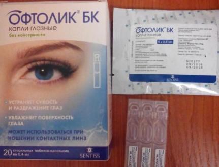 Глазные капли Офтолик БК форма выпуска