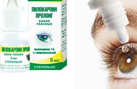 Глазные капли Пилокарпин пролонг форма выпуска