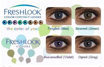 Голубые контактные линзы FreshLook