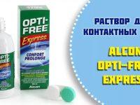 Раствор для линз Opti-free