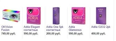 Стоимость контактных линз Adria