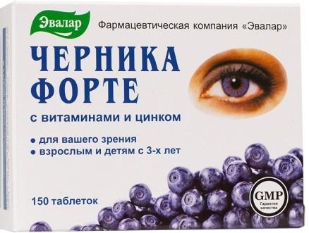Черника форте выступают в роли биологических витаминов для глаз