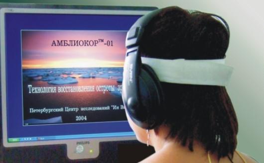 Аппарат для глаз Амблиокор