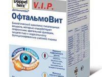 Глазные витамины ОфтальмоВит