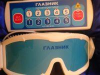 Глазной аппарат Глазник