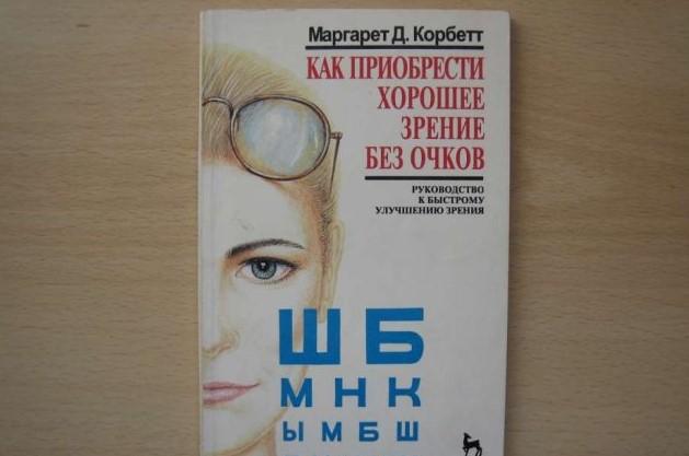 М. Д Корнетт