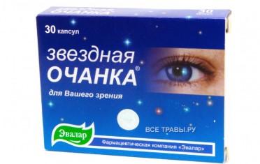 Звездная очанка витамины для глаз