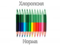 Хлоропсия