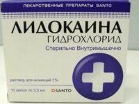 Капли для глаз Лидокаин гидрохлорид