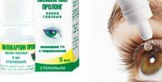 Глазные капли Пилокарпин пролонг
