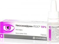Капли для глаз Неосинефрин-пос